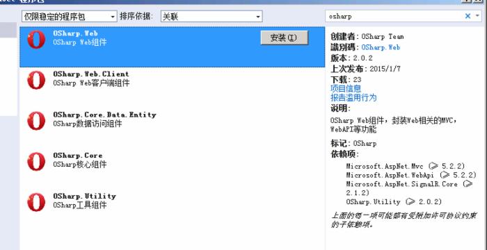 【开源】OSharp框架解说系列(5.1):EntityFramework数据层设计