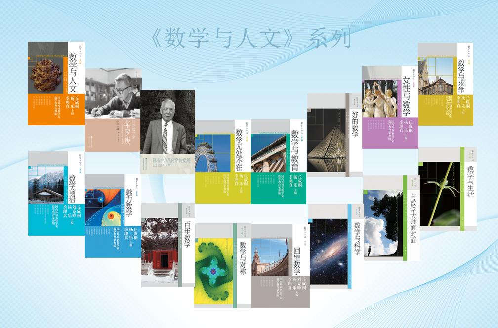 著名数学大师丘成桐:我们为什么要读数学科普书