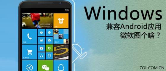 Windows兼容Android应用 微软图个啥?