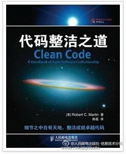优秀程序员眼中的整洁代码