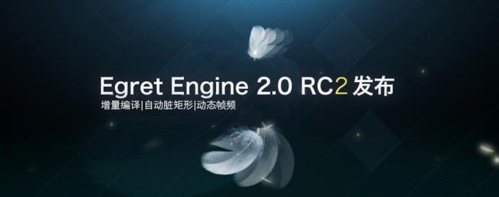 Egret 2.0 RC2 版本发布详解