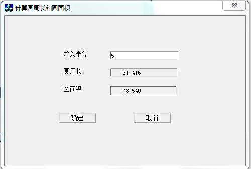 第一个MFC实例:计算圆周长和圆面积