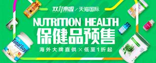天猫双11全球保健会场分会场,永葆青春吃出健康