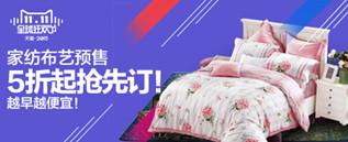 天猫双11家纺布艺预售,5折起抢先订!