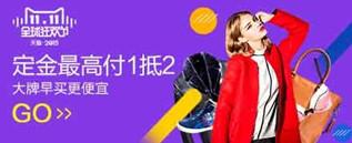 天猫双11服饰预售主会场-定金最高付1抵2