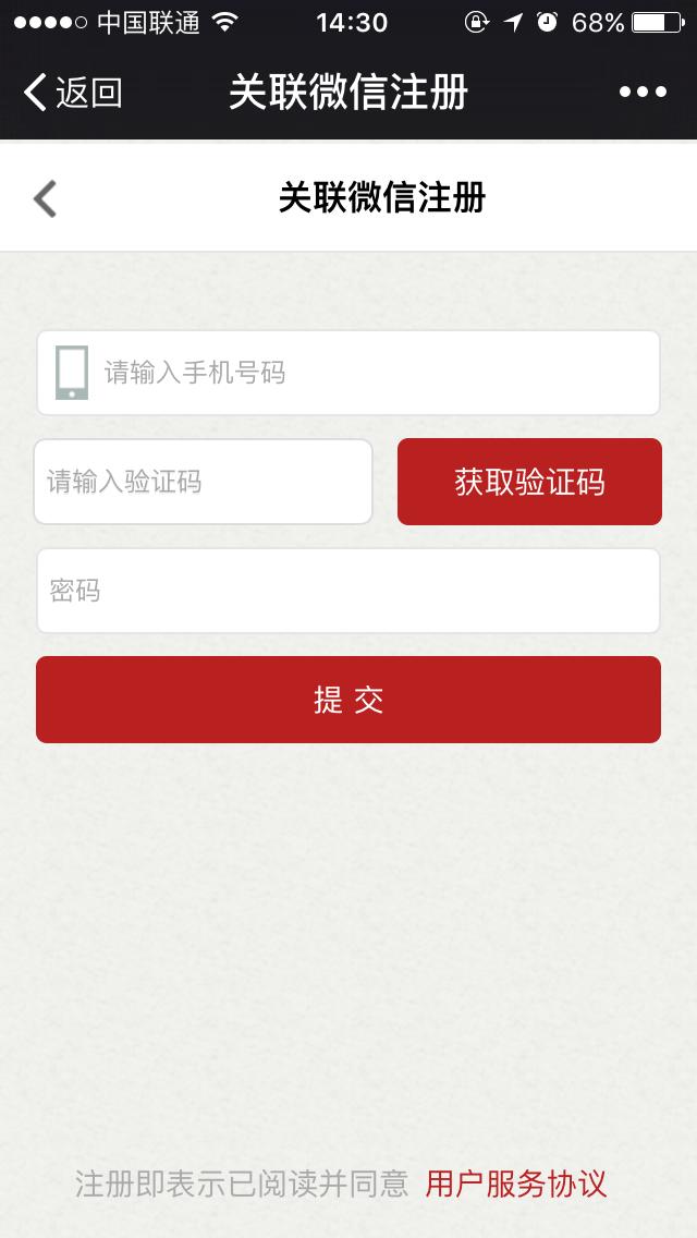 微信开发之获取OAuth2.0网页授权认证和获取用户信息进行关联