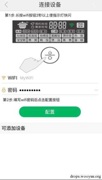 智能设备Wi-Fi快速配置类协议安全