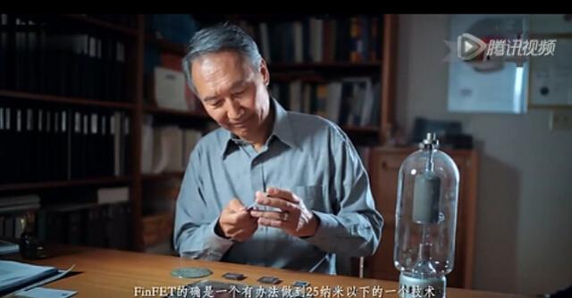 华人科学家胡正明获美国最高科技奖