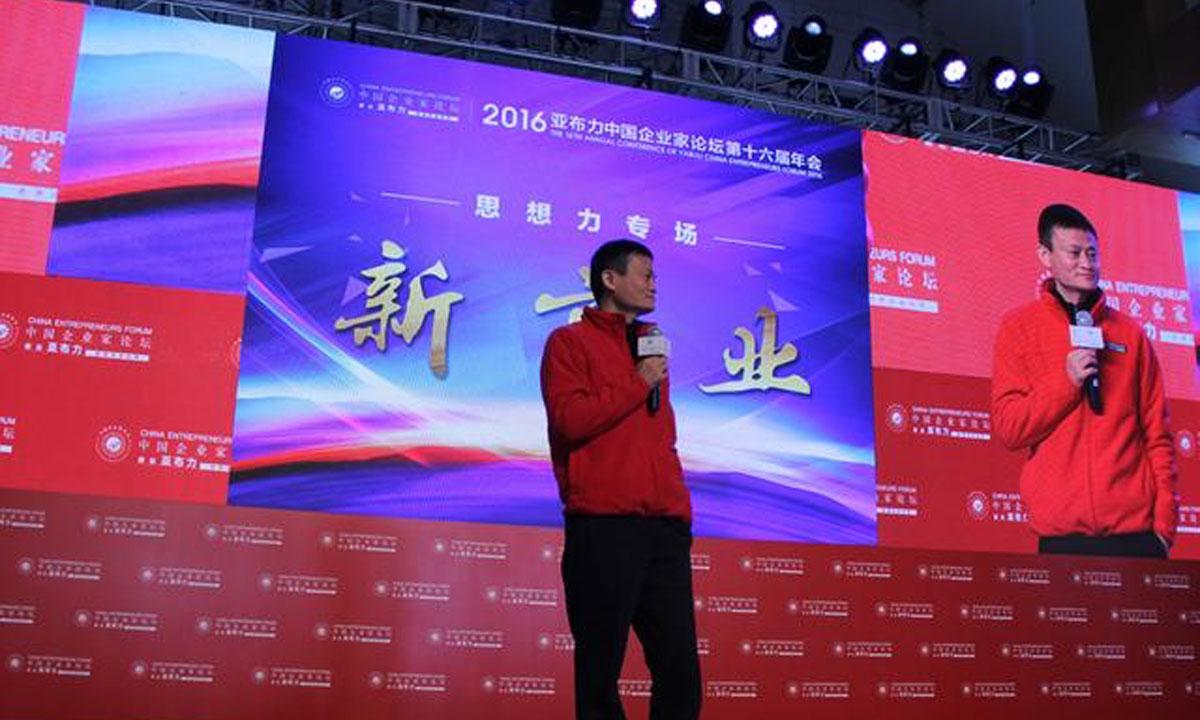 """创业必读!马云眼中刺激中国经济增长的""""新三驾马车"""""""