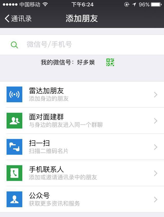 """关闭QQ好友导入功能 微信已经""""成熟""""了?"""