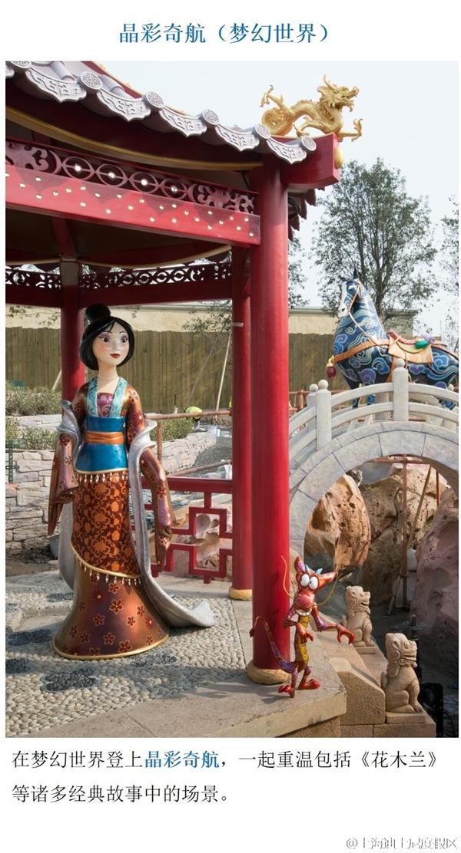 倒计时100天:上海迪士尼乐园最新内景公布