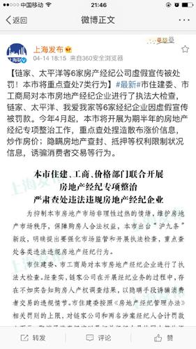 上海对链家等6家房产中介处以13万至20万罚款