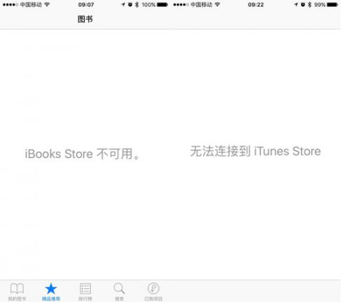 苹果关闭中国区iTunes Movies和iBooks Store,或涉版权问题