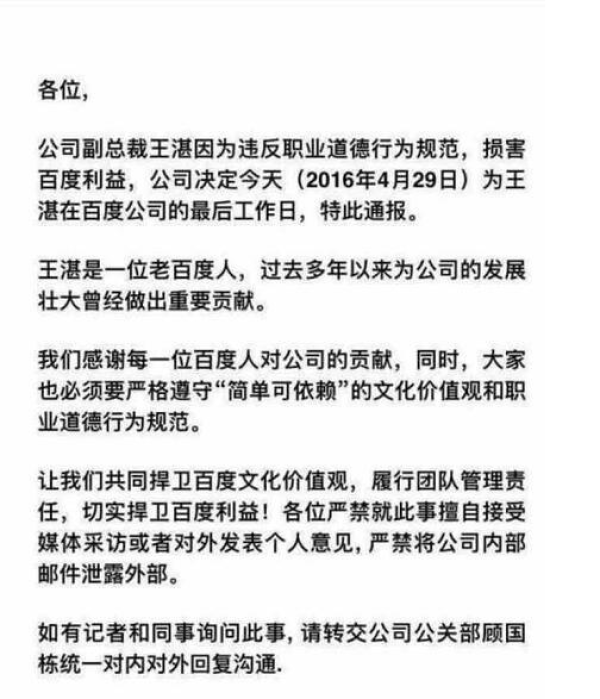 魏则西事件持续发酵:联合调查组进驻 百度股价盘前重挫4%