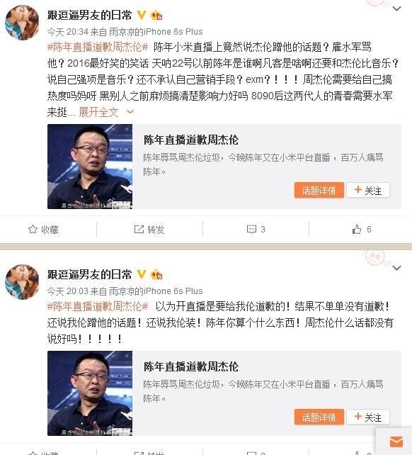 陈年拒绝道歉:称周杰伦蹭自己话题榜