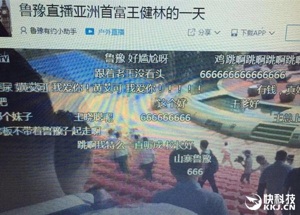 王健林真的去王思聪的熊猫TV直播了!被挤爆
