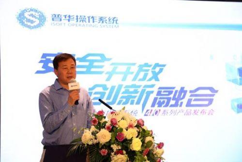 普华发布操作系统4.0系列操作系统国产梦再近一步