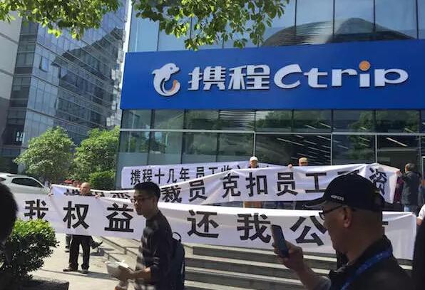 突发!传携程将裁员千人,员工拉横幅抗议