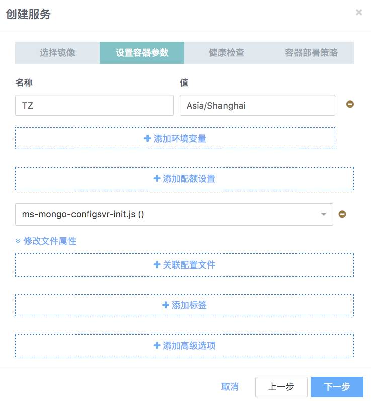 如何使用容器实现生产级别的MongoDB sharding集群的一键交付