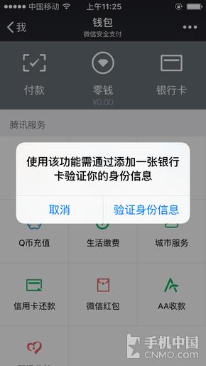 微信实名认证存漏洞 未认证依旧可转账