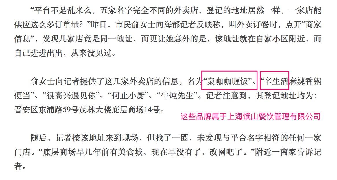 新京报暗访爆出外卖黑作坊,没想到跟百度有关系