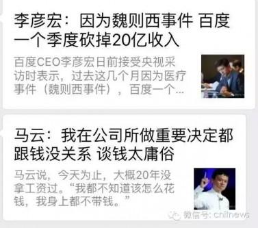 同为首富,李彦宏和马云有何不同?
