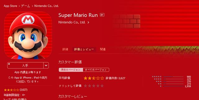 [马里奥Run]热度消退 从iOS畅销首位跌落