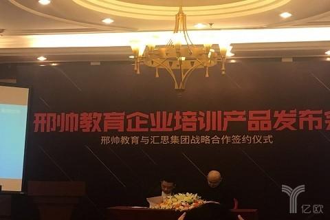 顺势而为,邢帅教育正式进军企业培训市场