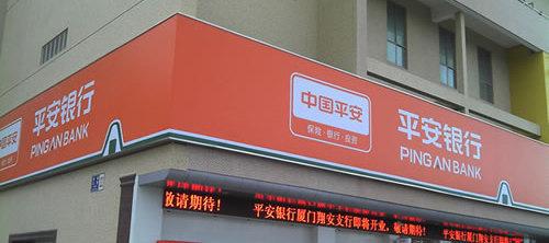 平安银行总行架构再度精简,转型零售银行阵痛不断