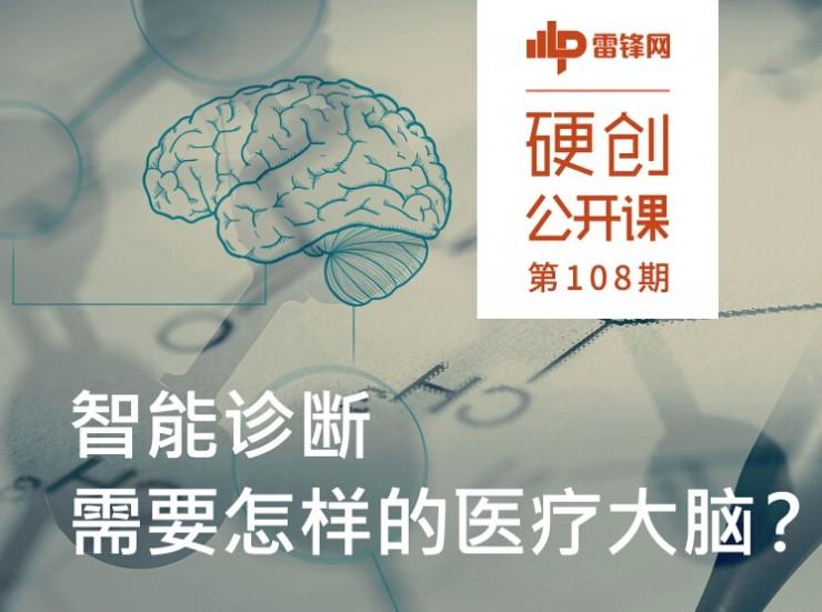关于医疗大脑、知识图谱与智能诊断,这是最全的解读 | 硬创公开课