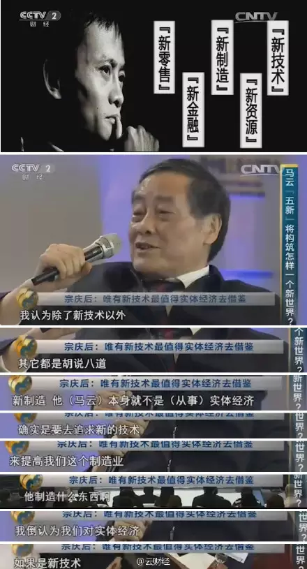马云PK宗庆后:中国制造业陷入寒冬该怪谁?