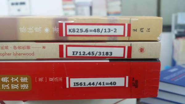 原来图书馆是这么给书编号的,以后可以一下子找到了