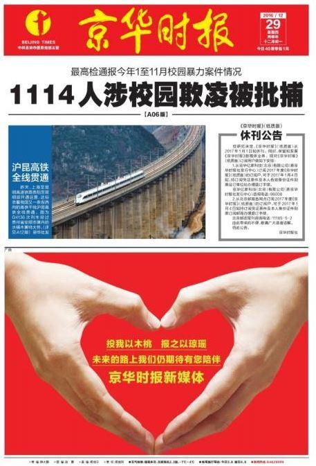 京华时报:1月1日起休刊,保留发展新媒体业务