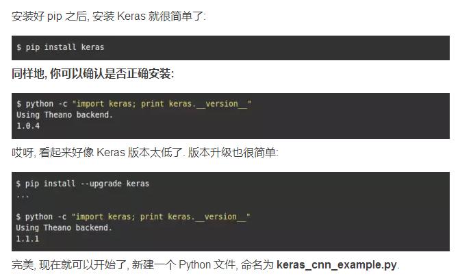 Keras 教程: Python 深度学习终极入门指南
