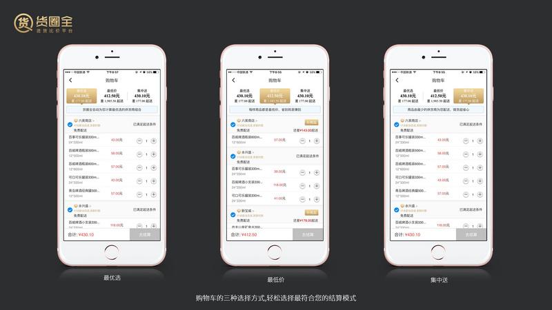 """去哪儿网酒店创始人张泽转型快消品B2B,信息数据化帮杂货铺""""比价"""""""