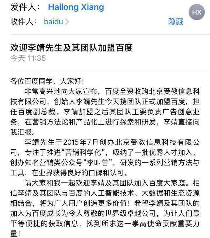 """【独家首发】25岁的李叫兽加盟百度成为""""副总裁"""",他说要让营销科学化"""