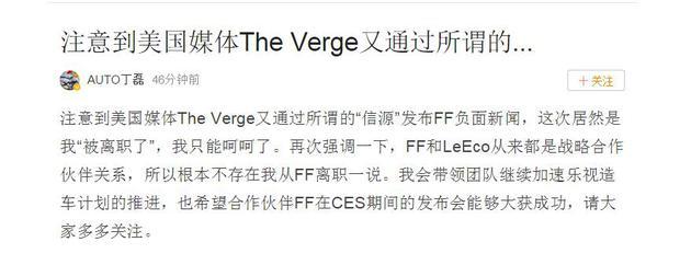 """法拉第未来全球CEO丁磊否认离职 对于""""被""""离职表示呵呵"""