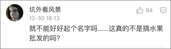 """王思聪林更新合伙开公司 公司名""""水晶荔枝"""""""