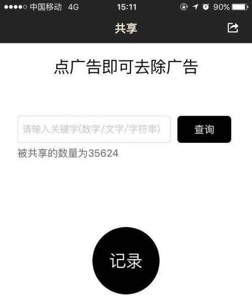 """ofo被薅羊毛调查:6元可""""包月""""!密码遭共享!"""