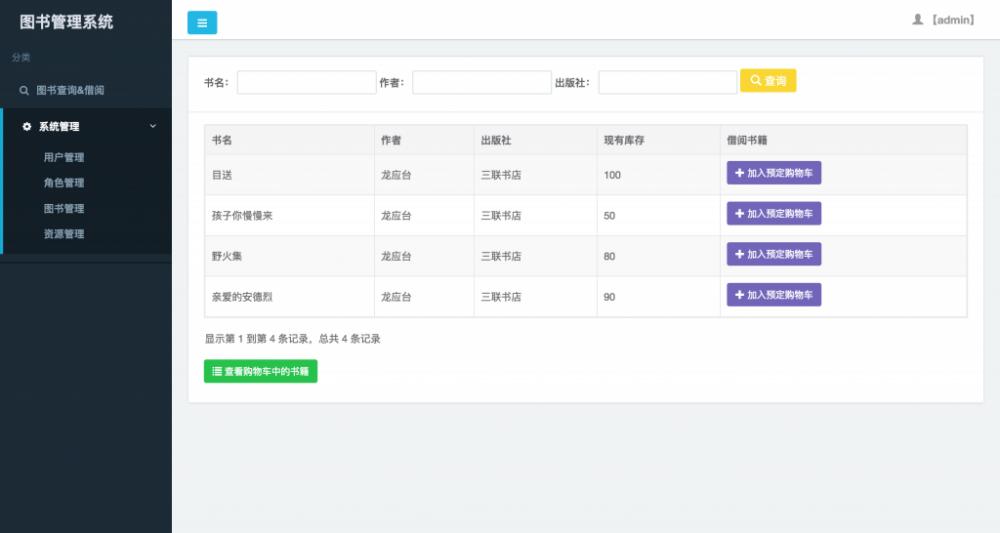 SpringBoot+Hibernate制作图书管理系统