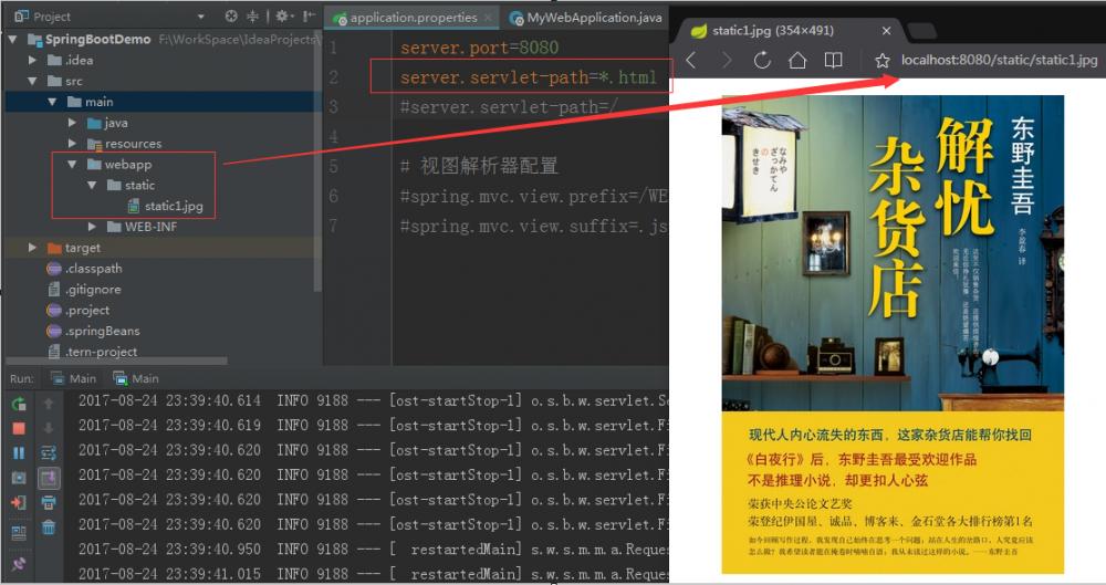 SpringBoot详解(三)-Spring Boot的web开发