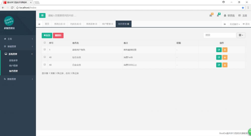 BootDo 1.3.0 发布,新增数据字典、部门管理、计划任务