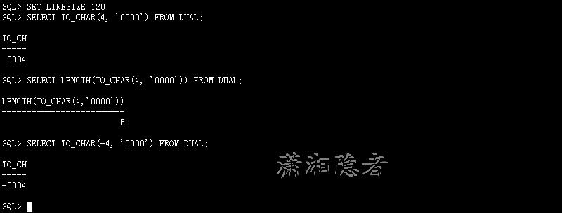 如何将一个数字转换为字符串并且按照指定格式显示?--TO_CHAR