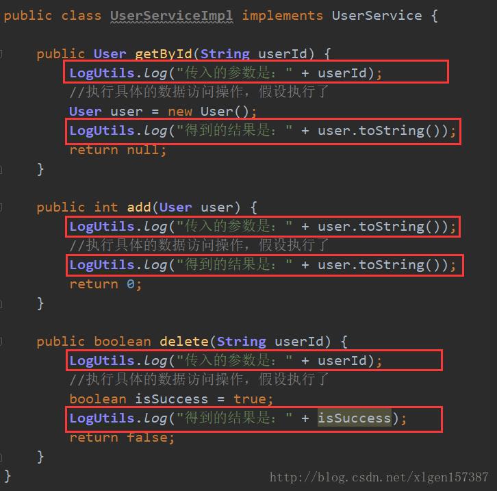 Spring核心技术原理-(2)-通过Web开发演进过程了解一下为什么要有Spring AOP?
