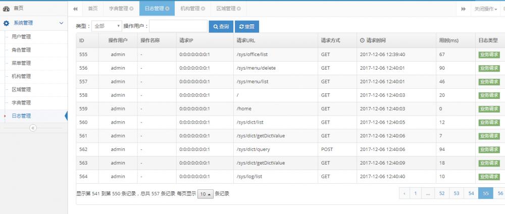 Spring Boot 开发的后台管理系统 icec 正式发布 1.0 版本