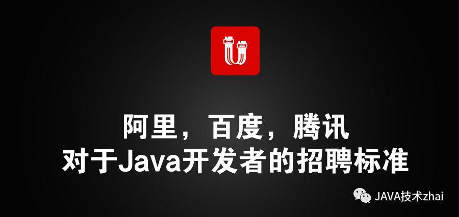 2018 年阿里、百度、腾讯等公司对于 Java 开发者的招聘标准