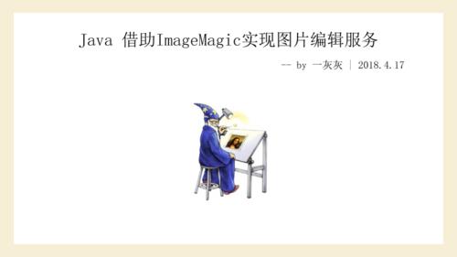 Java 借助ImageMagic实现图片编辑服务