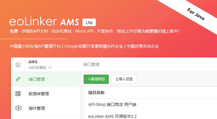 接口管理系统 eoLinker-AMS 开源 JAVA 版 V1.0 发布