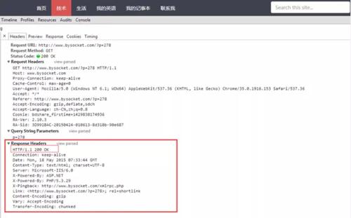 Java面试HTTP篇之一:HTTP协议