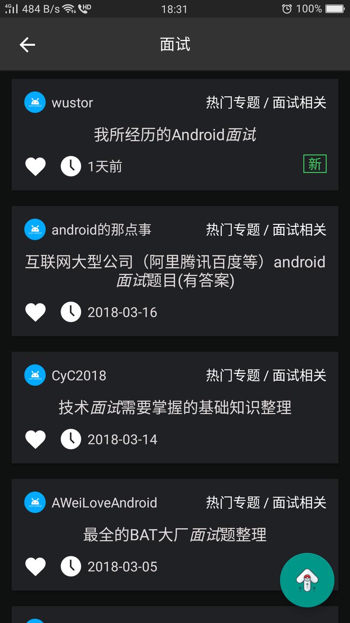 更好的 Awesome-WanAndroid V1.2.0正式版发布,欢迎共同交流学习~